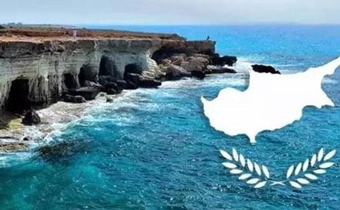 塞浦路斯移民申请