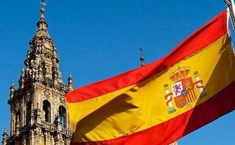 西班牙移民条件